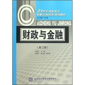 21世纪高职高专新概念(财经类)系列教材:财政与金融(第2版)