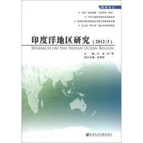 印度洋地区研究(2012/3)