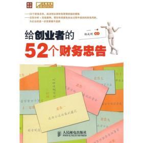 【正版书籍】给创业者的52个财务忠告