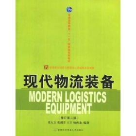 高等院校经济与管理核心课经典系列教材:现代物流装备(修订第2版)