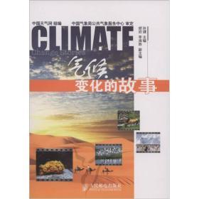 气候变化的故事