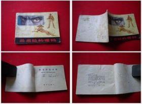 《最危险的猎物》重庆1983.10一版一印10万册,7610号,连环画