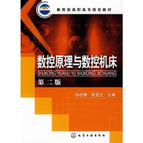 数控原理与数控机床(2版)张柱银