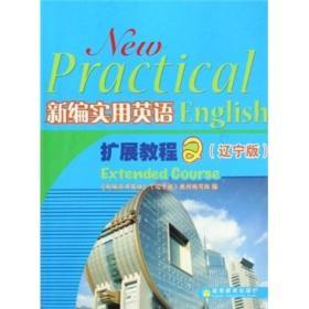 新编实用英语学学,练练,考考,2