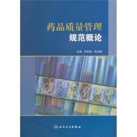 药品质量管理规范概论 宋丽丽. 9787117132640 人民卫生出版社