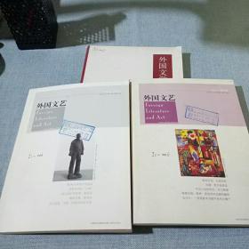 外国文艺(20105-6期)