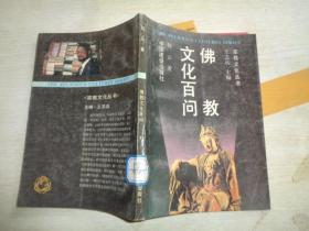 佛教文化百问