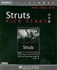 Struts Kick Start中文版附盘电子工业9787121003028