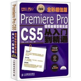 Premiere Pro CS5视频编辑剪辑实战从入门到精通(全彩超值版)