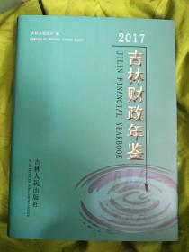 吉林财政年鉴 2017 (2018年5月一版一印)全新
