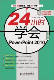 24小时学会PowerPoint 2010