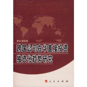 跨国公司在华直接投资独资化趋势