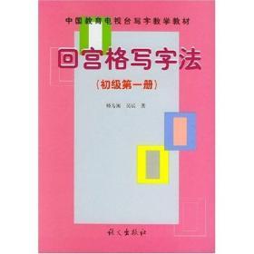 中国教育电视台写字教学教材:回宫格写字法(初级·第1册)