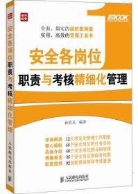 弗布克企业安全精细化管理系列:安全各岗位职责与考核精细化管理
