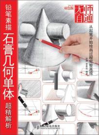 无师自通——铅笔素描 石膏几何单体 超精解析