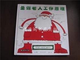 麦田绘本馆:圣诞老人工作原理(精装,正版)