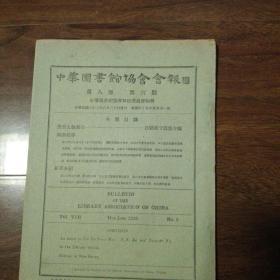 中华图书馆协会会报 第八卷 第六期