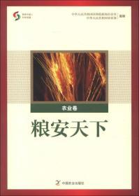 聚焦中国之科学发展:粮安天下(农业卷)