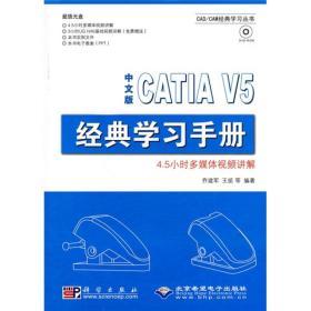 CAD/CAM经典学习丛书:中文版CATIA V5经典学习手册
