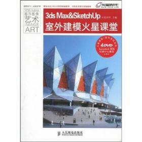 火星课堂·建筑表现系列:3ds Max&SketchUp室外建模火星课堂