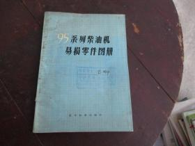 95系列柴油机易损零件图册