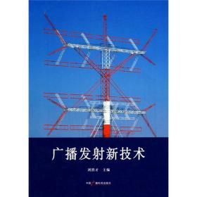 广播发射新技术