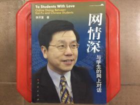 一网情深  与学生的网上对话,新东方李开复留学教育成长书籍,旧书包邮