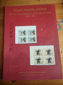 中华人民共和国邮品拍卖图录(英文版)具体名称请看图