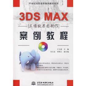 3DS MAX 三维效果图制作案例教程(含CD)