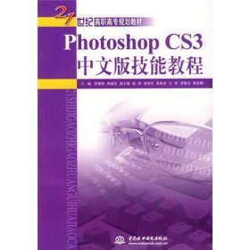 Photoshop CS3中文版技能教程/21世纪高职高专规划教材