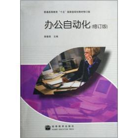 """普通高等教育""""十五""""国家级规划教材:办公自动化(修订版)"""