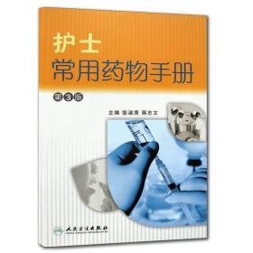 护士常用药物手册(第3版)
