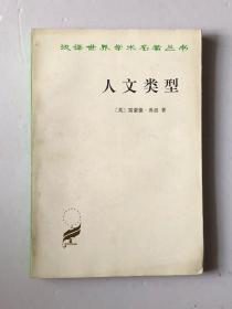 汉译世界学术名著丛书:人文类型