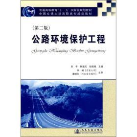 """公路环境保护工程(第2版)/普通高等教育""""十一五""""国家级规划教材·全国交通土建高职高专规划教材"""