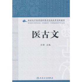 医古文(高职高专创新教材/中医)