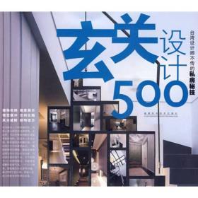 台湾设计师不传的私房秘技·玄关设计500