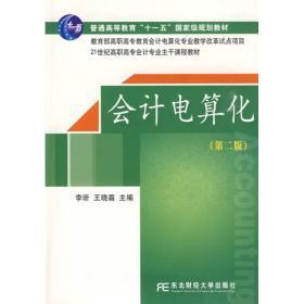 会计电算化(第2版)