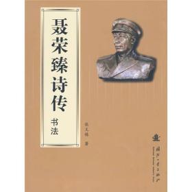 【正版书籍】聂荣臻诗传书法