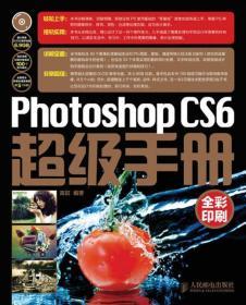 Photoshop CS6超级手册(全彩印刷)