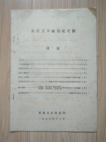 长江工人血泪史片断(1963年、16开、机关五反办公室)见书影及描述