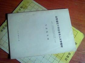 山东省红十字会老年人大学教材    写意花鸟画