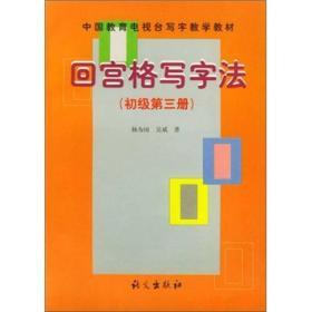 回宫格写字法初级(第3册)