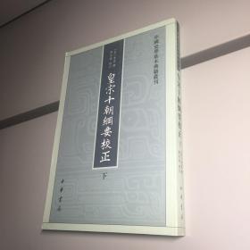 皇宋十朝纲要校正 下册  95品++++ 自然旧 实图拍摄 收藏佳品