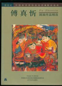 傅真忻国画作品精选(大16开)