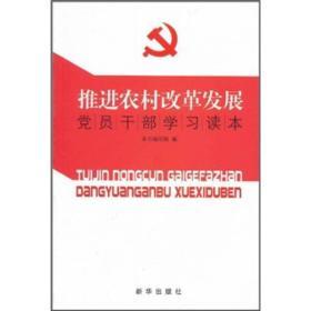 推进农村改革发展党员干部学习读本
