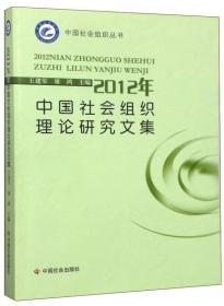 中国社会组织理论研究文集