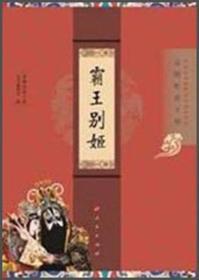"""""""京剧电影工程""""丛书·京剧电影工程:霸王别姬"""