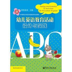 幼儿英语教育活动设计与实践