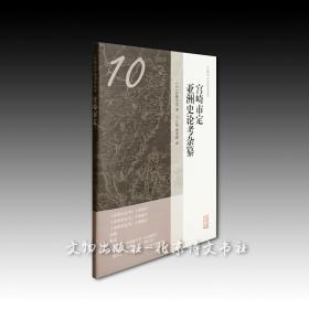 《宫崎市定亚洲史论考杂纂》