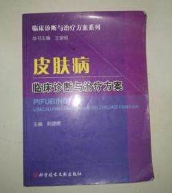 皮肤病临床诊断与治疗方案 韩建德 科技文献出版社 9787502366155